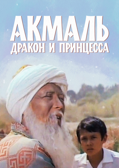 Акмаль, дракон и принцесса / Akmals, pūķis un princese / Akmal, the dragon and the princess